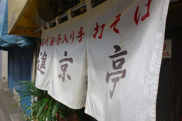 進京亭 外観