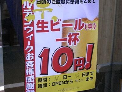 ビール10円