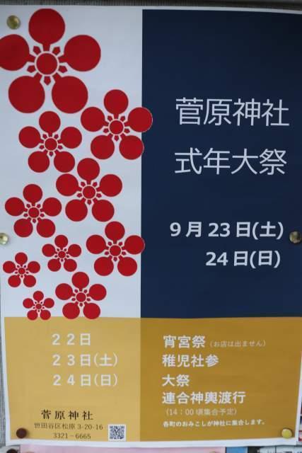 菅原神社の式年大祭ポスター