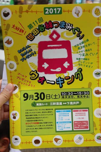 世田谷線つまみぐいウォーキングのパンフレット