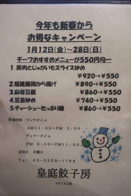 皇庭餃子房の新春キャンペーン
